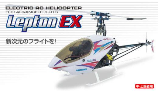 Lepton EX キット 特別価格にて販売開始