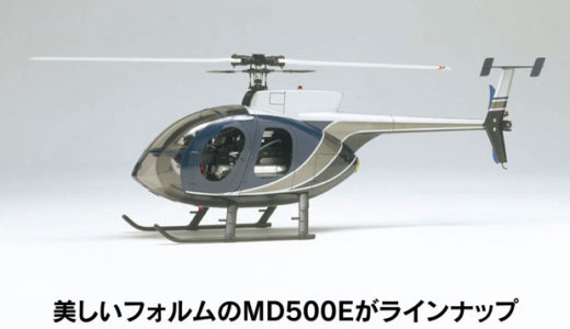 50 Scale Body - MD500E [0403-946]