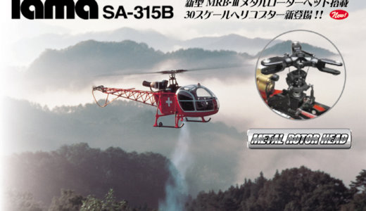 30 Scale lama SA-315B red [0412-968]