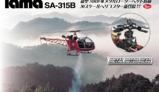 30 Scale lama SA-315B red [0412-968]