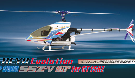 FREYA Evolution OP SWM SSZ-V (for GT15HZ) [0414-948]