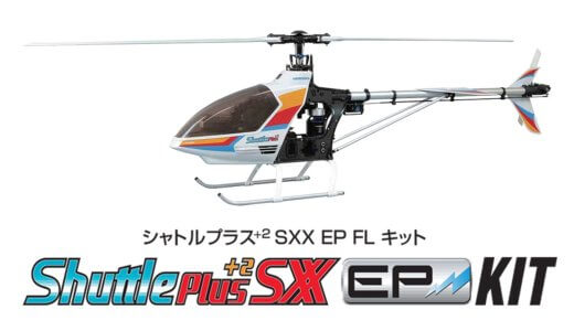 Shuttle Plus+2 EP FL SWM XX 組立キット [0305-903]