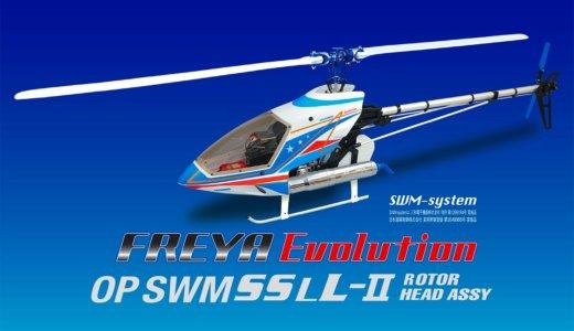 FREYA EVO OP SWM SSLⅡ [0414-949]