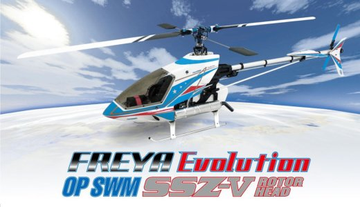 FREYA Evolution OP SWM SSZ-Ⅴ ブレードレス [0414-950]