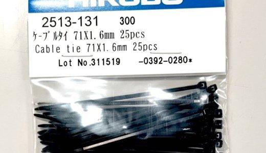おすすめ商品 極細のケーブルタイ Cable Tie [2513-131]