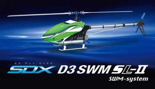SDX D3 SWM SL -Ⅱ [0403-969]
