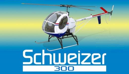 [0412-969] 30スケール Schweizer300 MRB-ⅢメタルR/H仕様