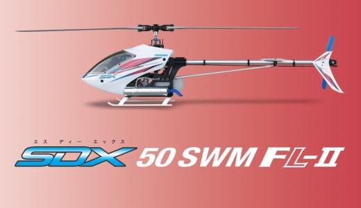 SDX 50 SWM FL-Ⅱ B/M LESS [0403-972]