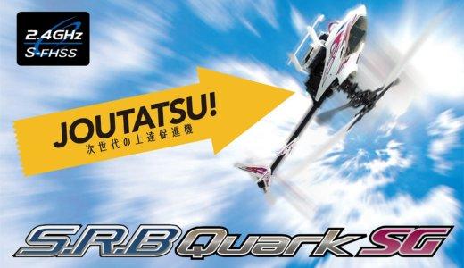 S.R.B Quark SG フライト調整済み プロポレス / 2.4GHz デジタル [0302-958] [バッテリー仕様変更品 0302-959] 入荷予定