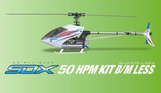 SDX 50 HPM KIT B/M LESS [0403-970]