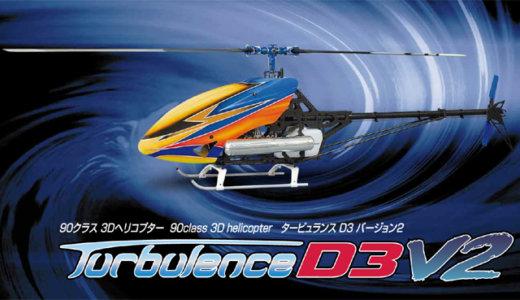 Turbulence D3 V2 [0414-947]