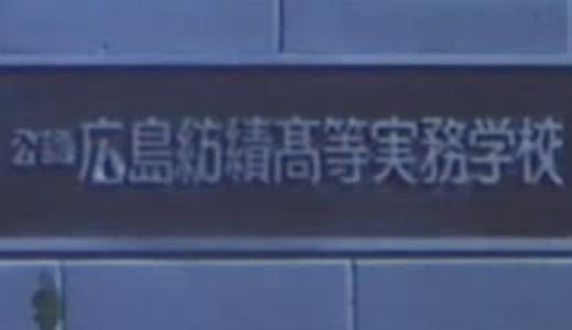 広島紡績高等実務学校 / Hiroshima Spinning High School