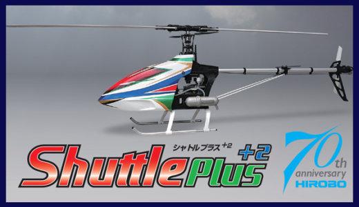 Shuttle シャトル Plus+2XX 70周年記念モデル 組立キット [0412-972]