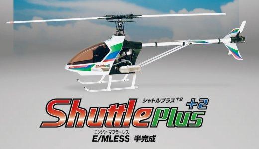Shuttle シャトル Plus+2 エンジン/マフラーレス 半完成 [0412-971]