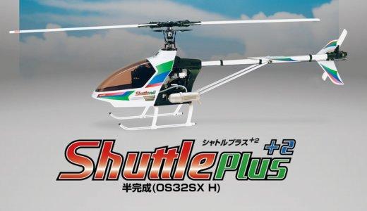 Shuttle シャトル Plus+2  半完成(OS32SX-H) エンジン付  [0412-970]