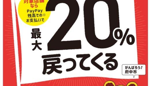 広島県府中市とPayPayのコラボキャンペーンに参加します。