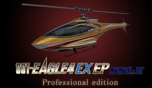 SST-EAGLE4 EX Professional edition フルセット フライト調整済【4200-902】