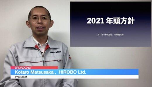 ヒロボー株式会社 2021 年頭方針 / 代表取締役社長 松坂晃太郎