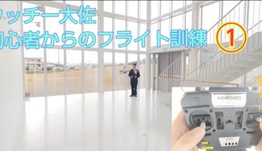 ラジコン ヘリコプター 初心者 入門編