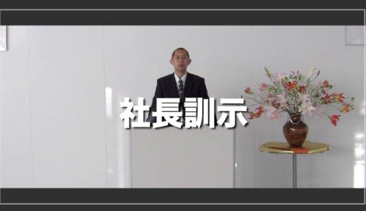 2021-04-01入社式社長訓示