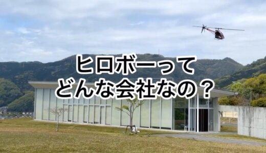 会社紹介 ヒロボー株式会社  2021年新入社員作成