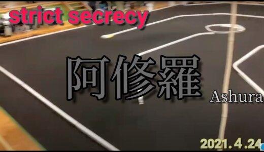 阿修羅 -1次試作車でのシェイクダウン走行動画-
