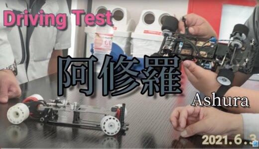 阿修羅 -1次試作車での走行テスト動画-